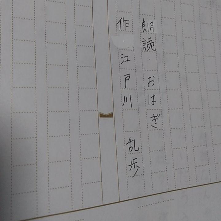 #1押絵と旅する男 江戸川乱歩