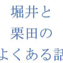 #栗田編「この曲を受験生にお薦めしたいのって俺だけ?」