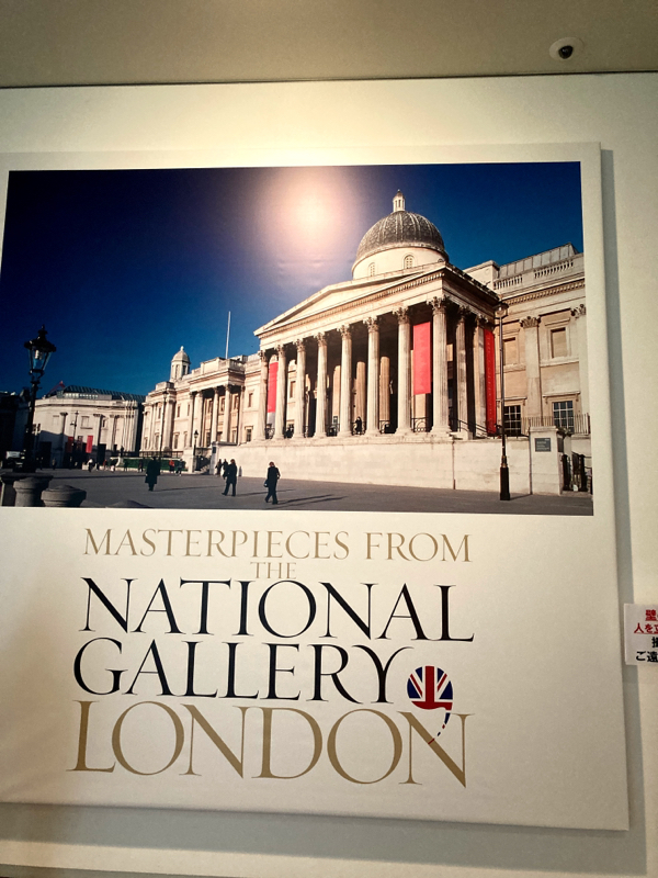 ロンドンナショナルギャラリー展の話