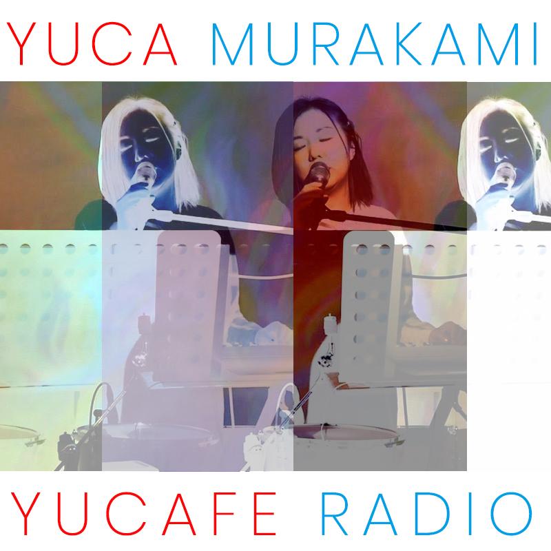 #23-1 村上ユカのユカフェラジヲ 「ここ最近のわたし」