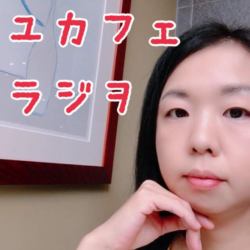 #3 ユカフェラジヲ「ユカフェスに来ると得する10の事!?」
