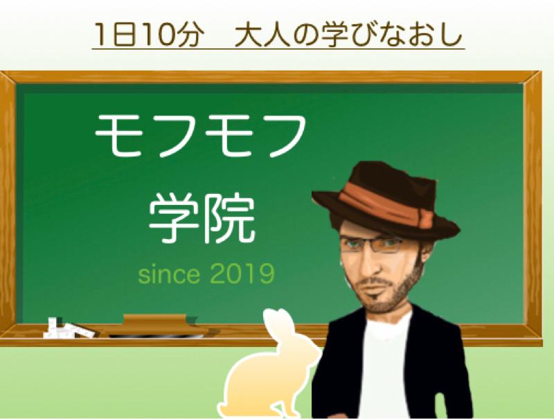 モフモフ学院 〜 1日10分 大人の学びなおし〜