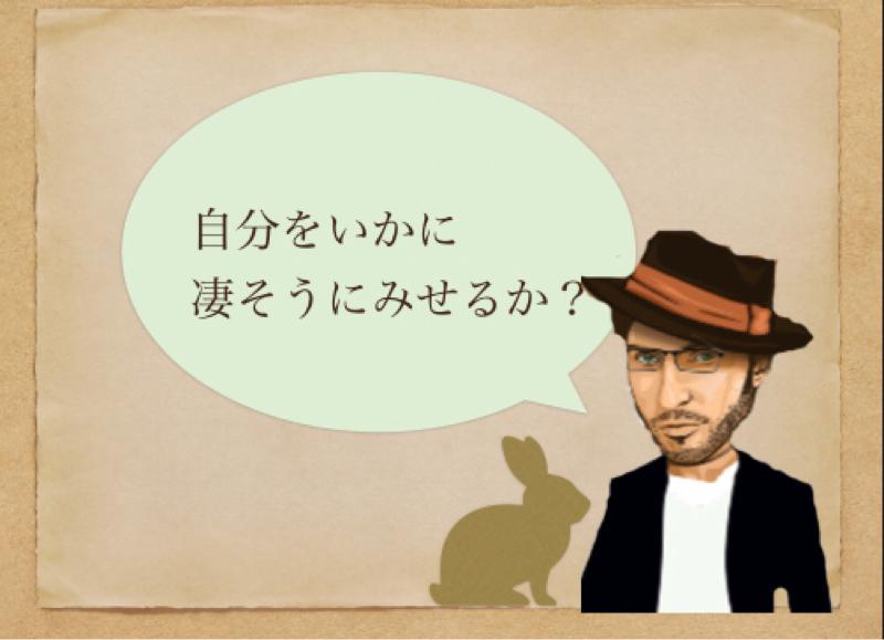 【第79章】「勘違いさせるチカラ」について
