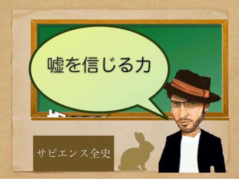 【第88章】(書評)サピエンス全史