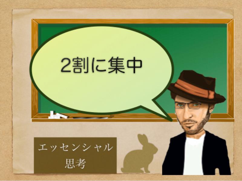 【第89章】(書評)エッセンシャル思考