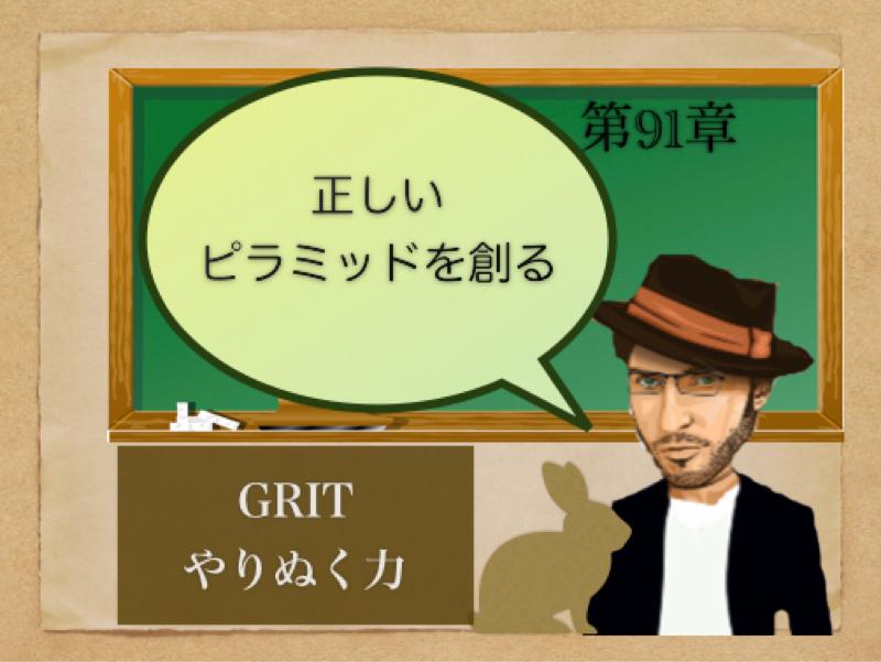 【第91章】(書評)GRIT やり抜く力