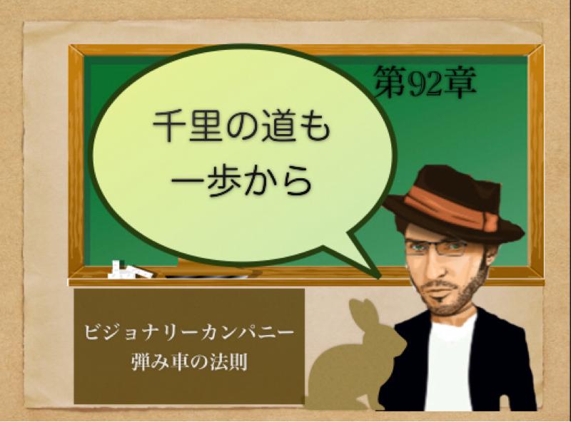 【第92章】(書評)ビジョナリーカンパニー 弾み車の法則
