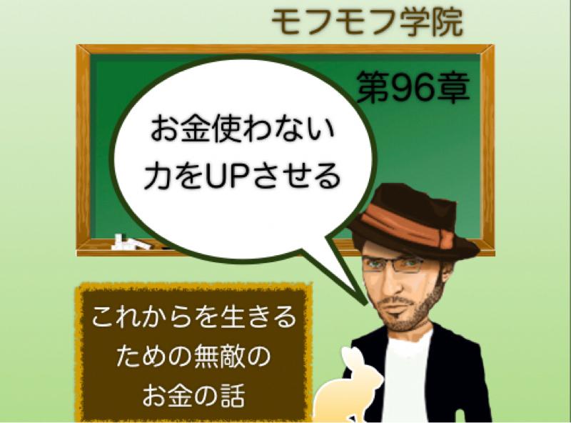 【第96章】(書評)お金の話