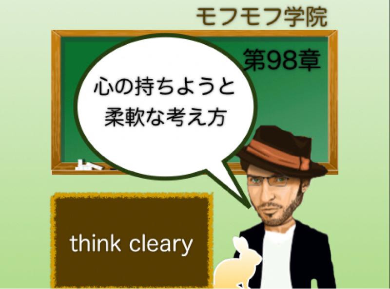 【第98章】(書評)think cleary / シンク クリアリー