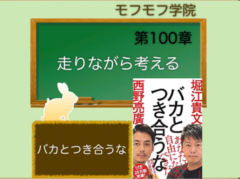 【第100章】(書評)バカとつき合うな