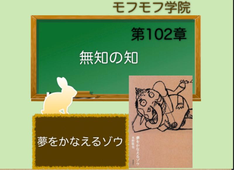 【第102章】(書評)夢をかなえるゾウ