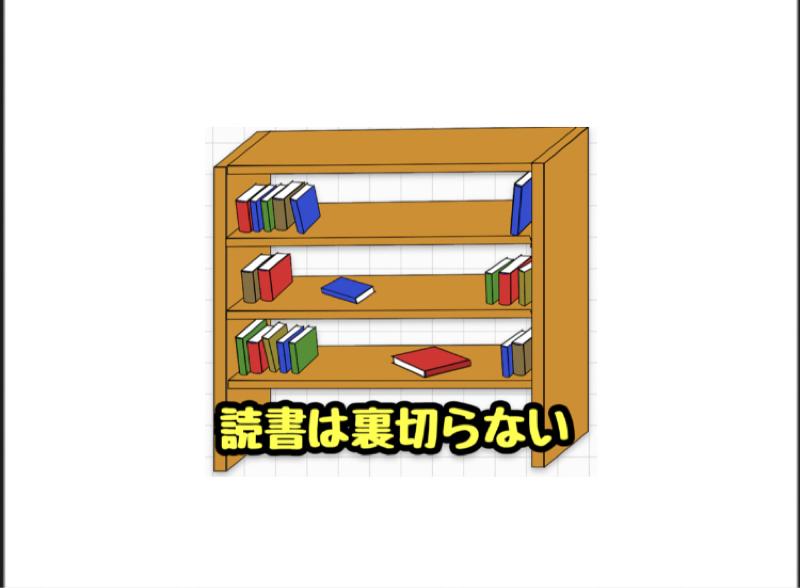 【第179章】流行り病で本が売れる