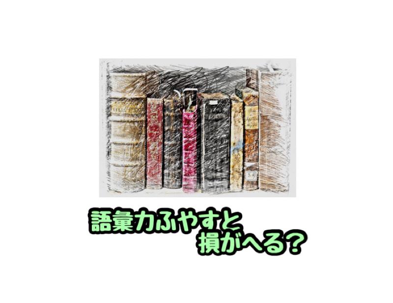 【第176章】言葉をうまく使って損失をへらす方法