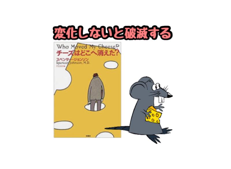 【第173章】(書評)チーズはどこへ消えた?