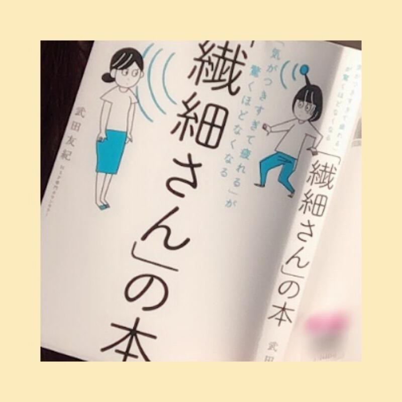 読書 012 「繊細さん」の本 / 武田友紀 HSP 専門カウンセラー