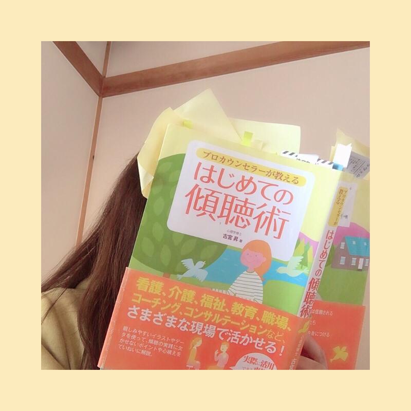 読書 013 『プロカウンセラーが教えるはじめての傾聴術』/ 古宮 昇