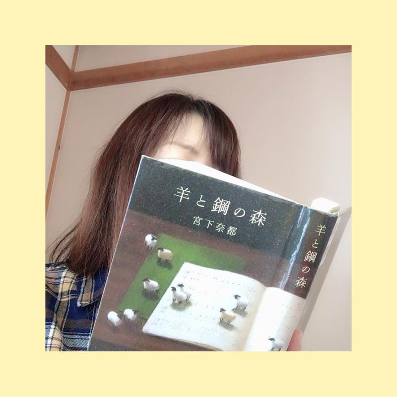 読書 015 『羊と鋼の森』 / 宮下奈都
