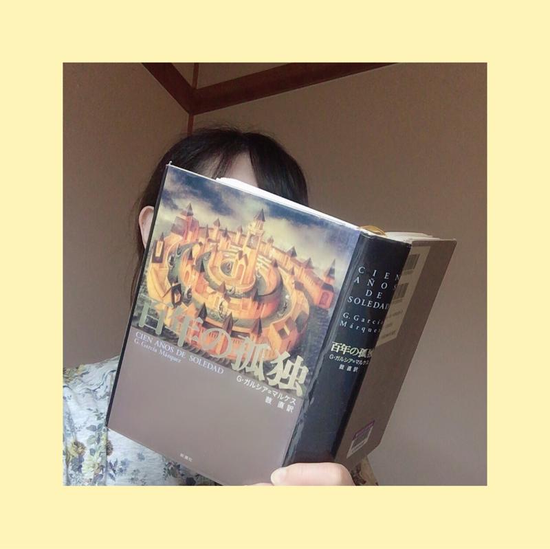 読書018 百年の孤独 / ガルシア=マルケス