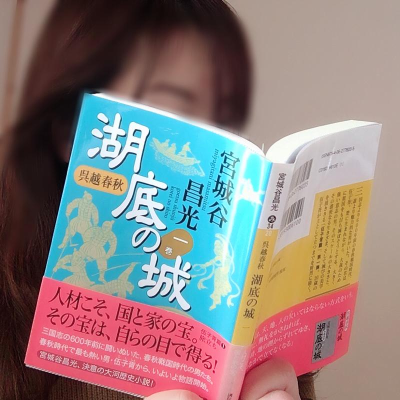 読書 003 『湖底の城』/宮城谷昌光
