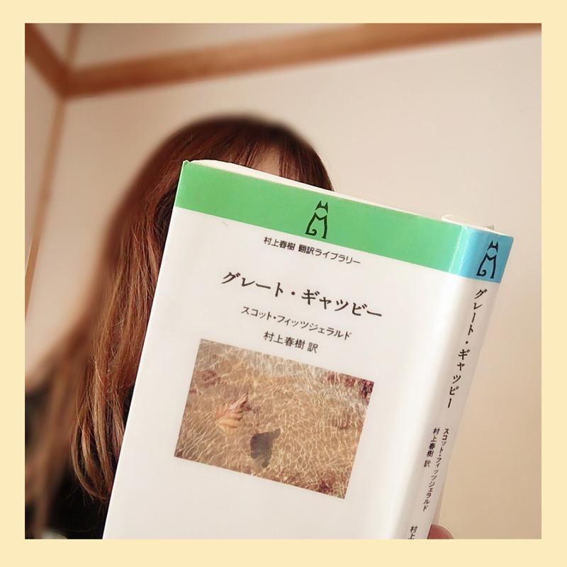 読書 004 『グレート・ギャツビー』/フィッツジェラルド