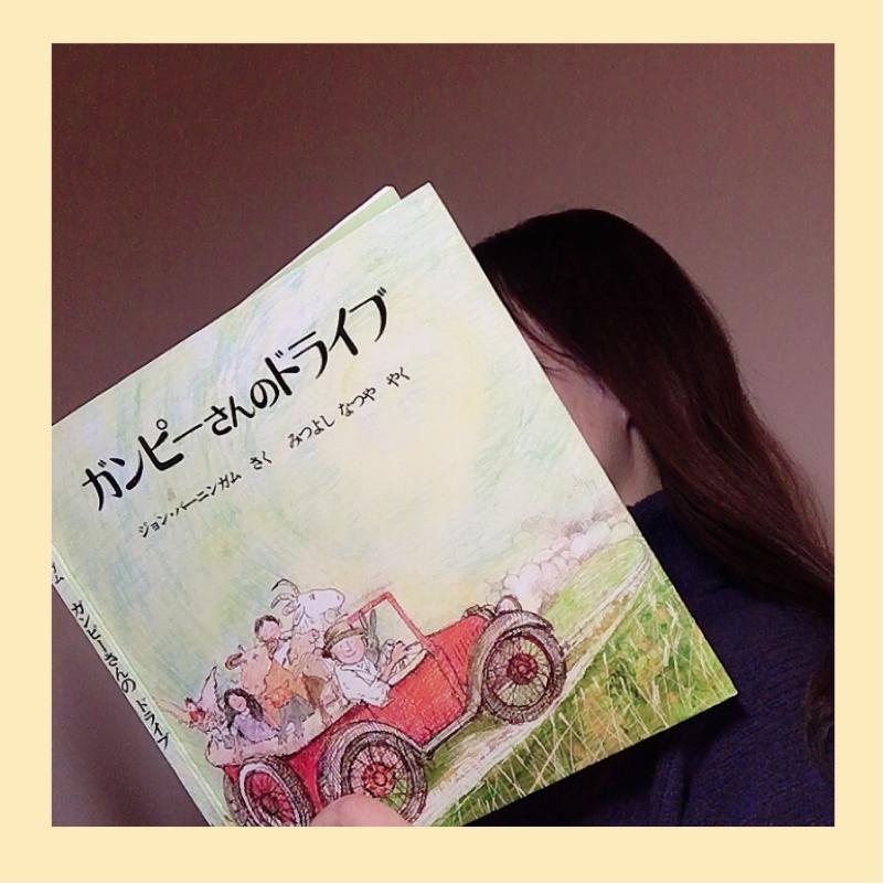 読書 005 絵本『ガンピーさんのドライブ』/ジョン・バーニンガム