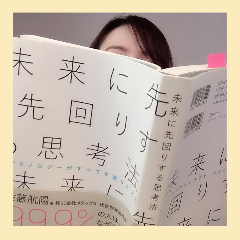 読書 008 『未来に先回りする思考法』/佐藤航陽