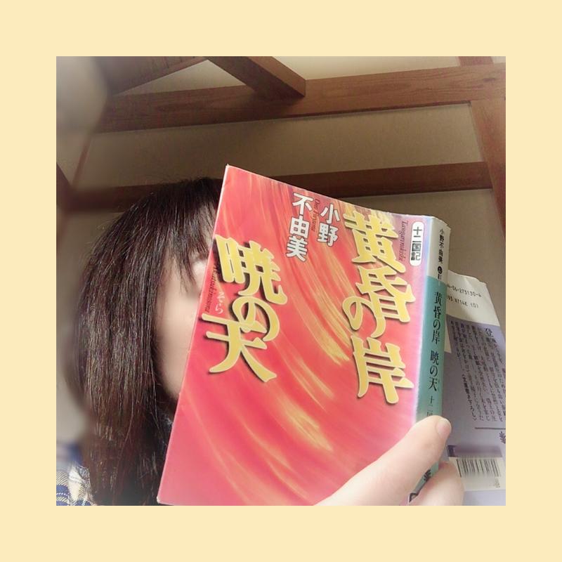 読書 010『黄昏の岸 暁の天』/小野不由美(十二国記)