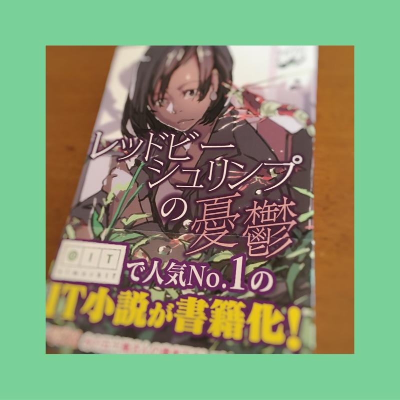 読書020 レッドビーシュリンプの憂鬱 / リーベルG