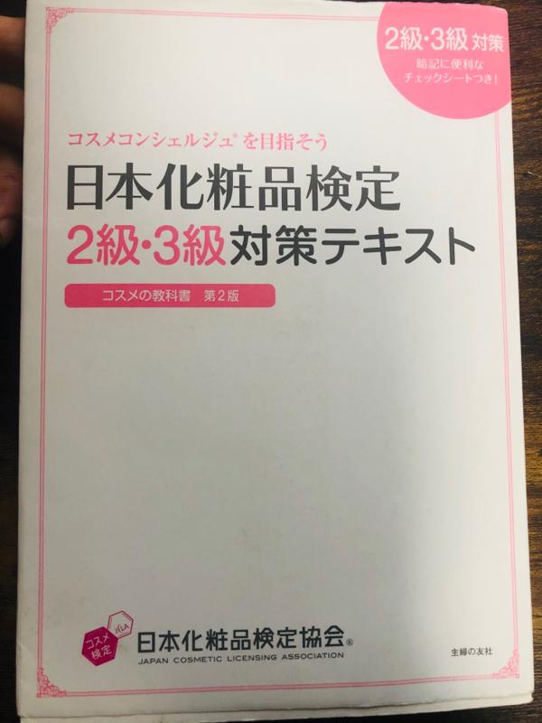 【自己紹介】アロマセラピスト水野による化粧品検定勉強会!