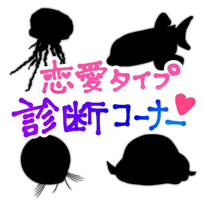 恋愛タイプ診断コーナー!〜生き物編〜