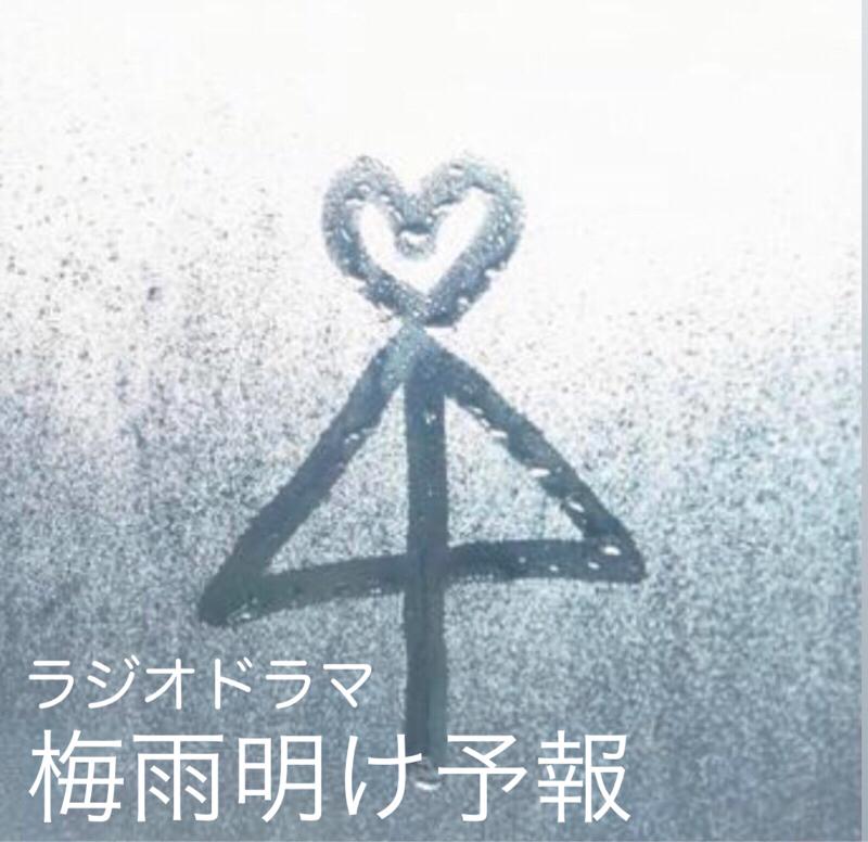 むずキュン?ラジオドラマ『梅雨明け予報』……474