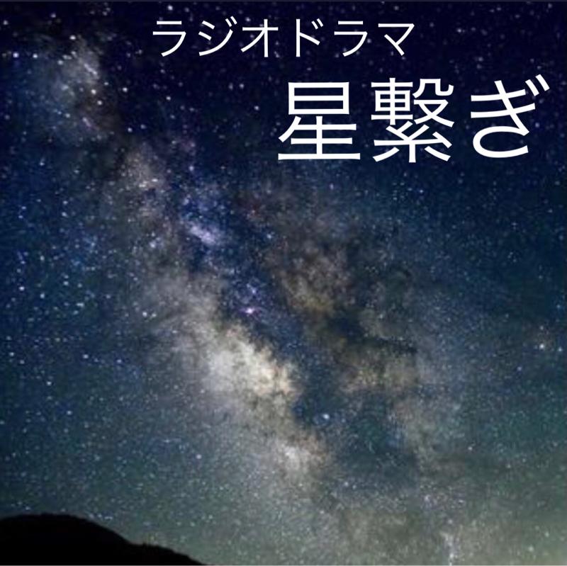 むずキュン?ラジオドラマ『星繋ぎ』……477