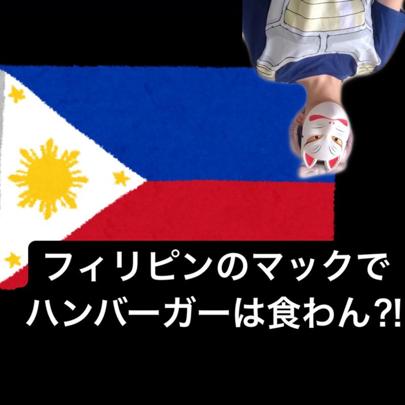 フィリピンのマック事情🇵🇭……488