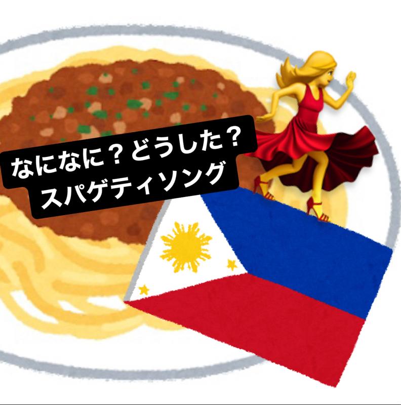 フィリピンのノリノリ謎曲……489