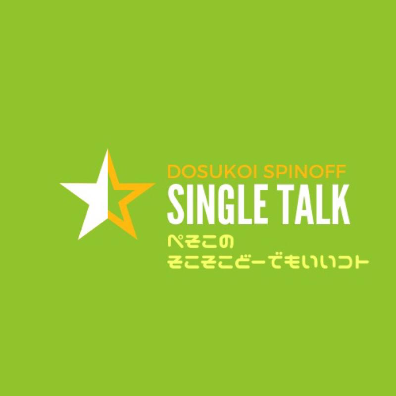 #82「NHKって海外ドラマを途中で簡単に打ち切ること多くない?」