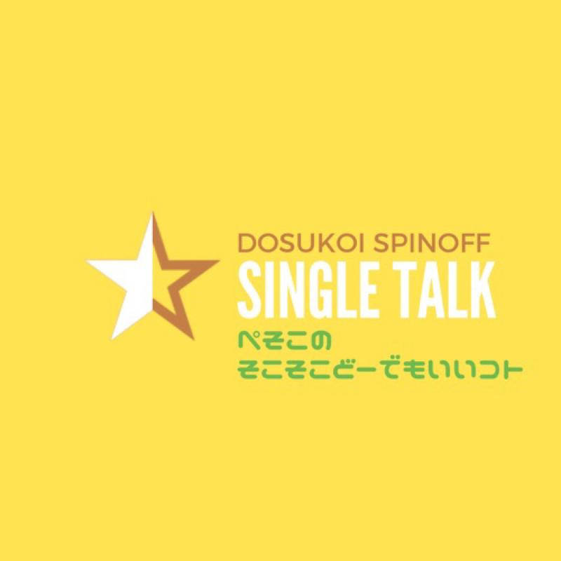 #122「8月9日はglobeデビューの日なの〜」