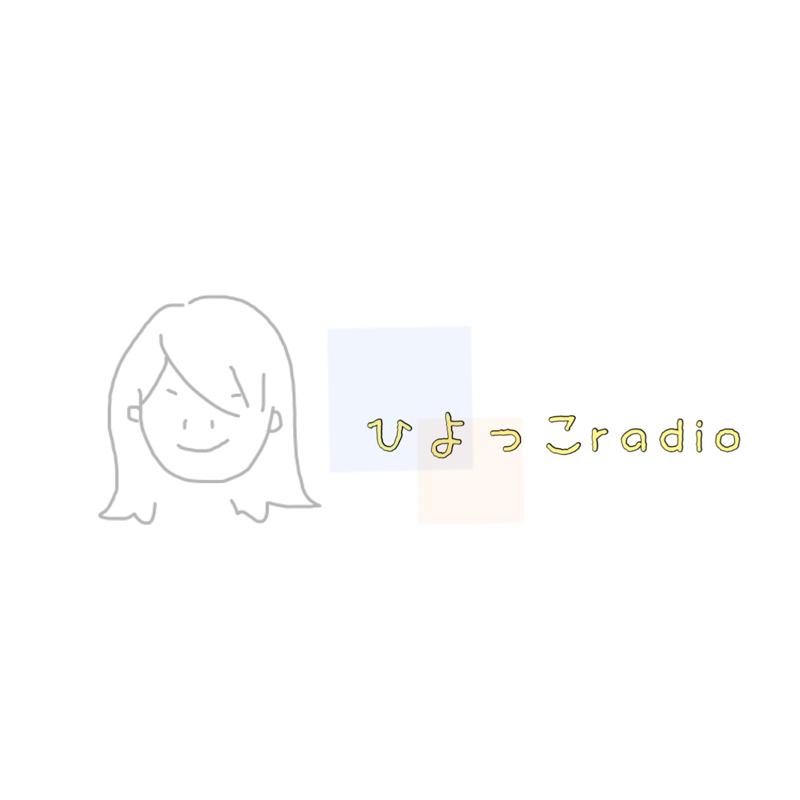 ひよっこradio