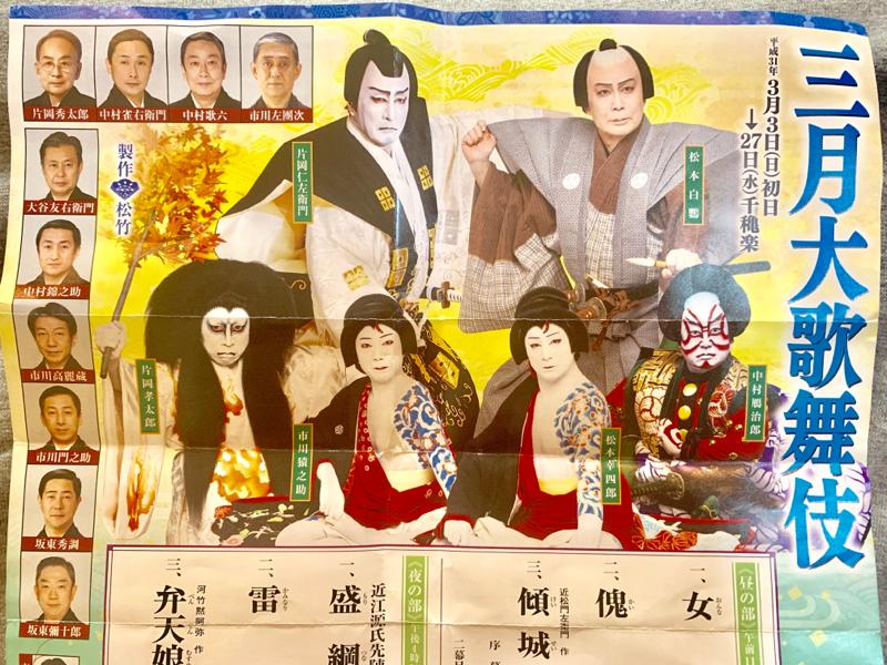 #8 三月大歌舞伎のススメ!