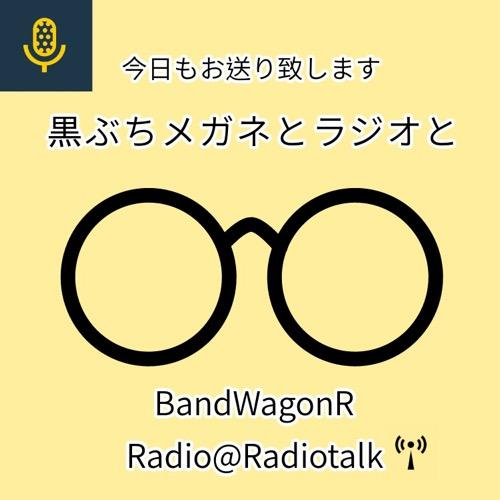 黒ぶちメガネとラジオと