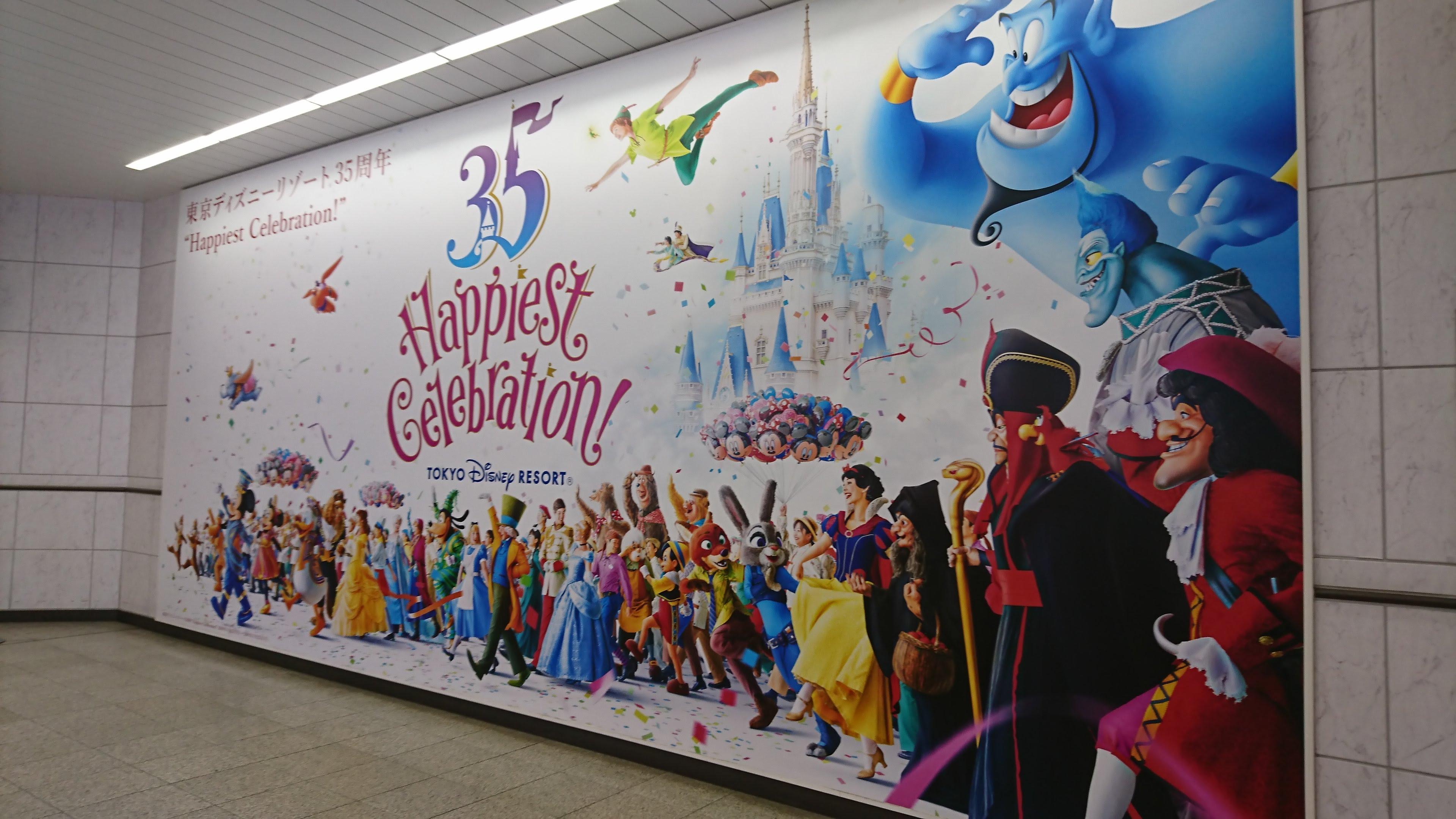 #13 ディズニーの特別プログラム「パークファンパーティー」について語る