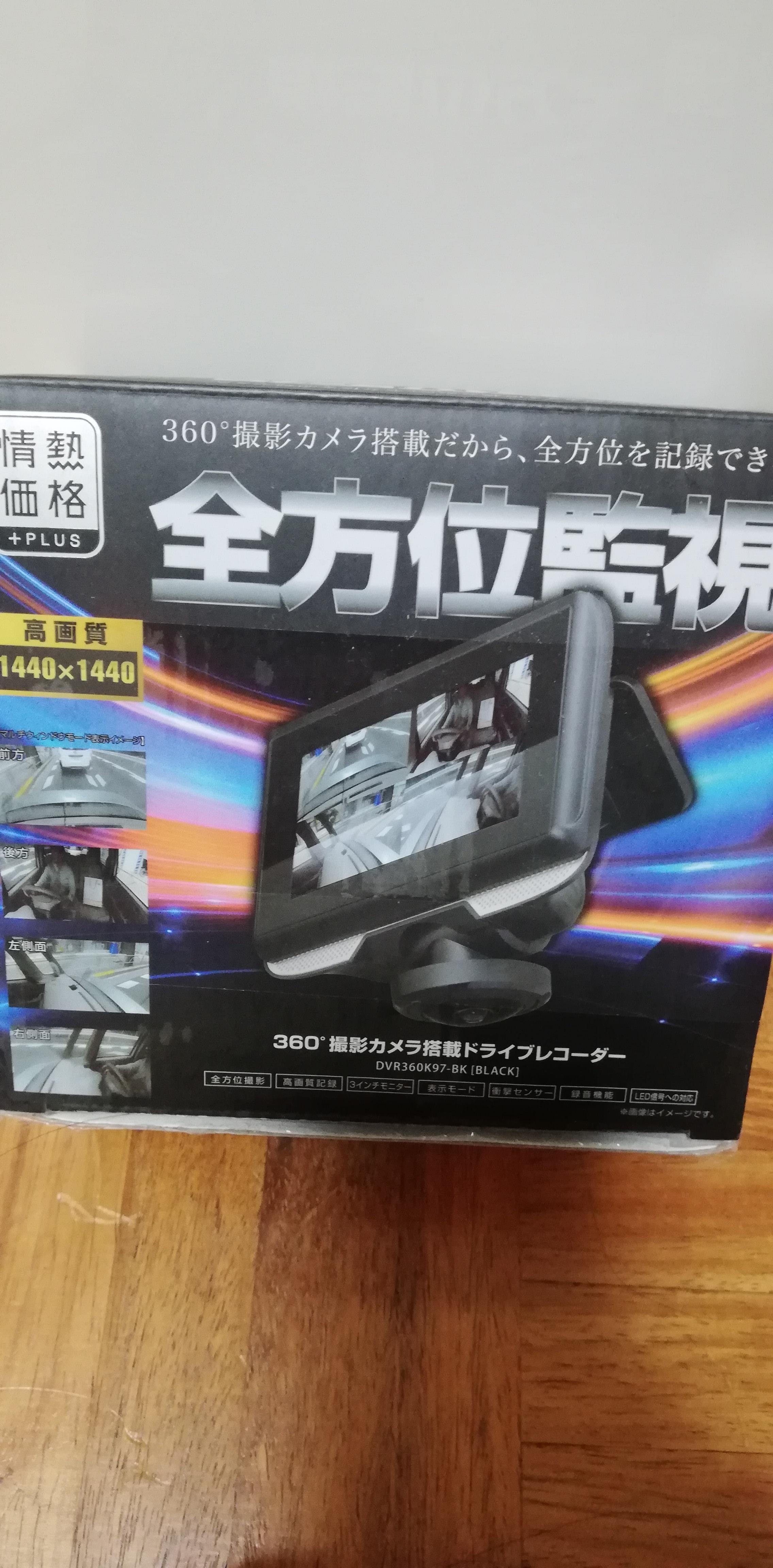 #16 ドン・キホーテで発売したドライブレコーダーを買って使ったお話。