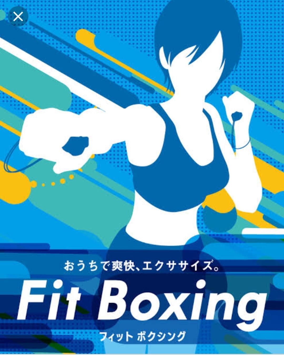 #27 「Fit Boxing」ってすごいよ、のお話。