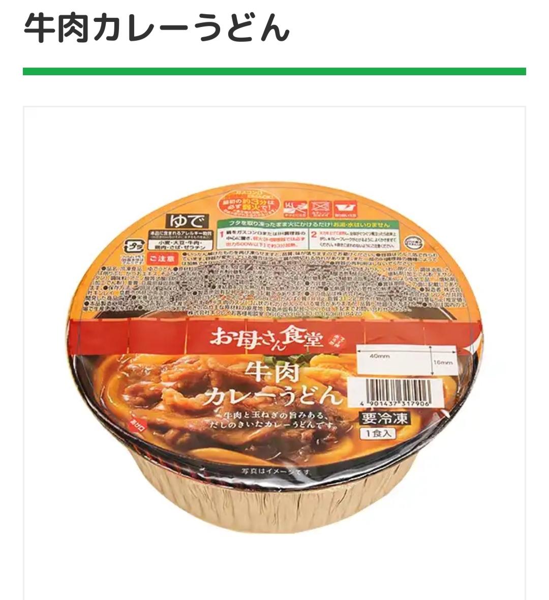#09 ファミリーマートの冷凍食品「お母さん食堂 牛肉カレーうどん」をぜひ食べてもらいたい!!