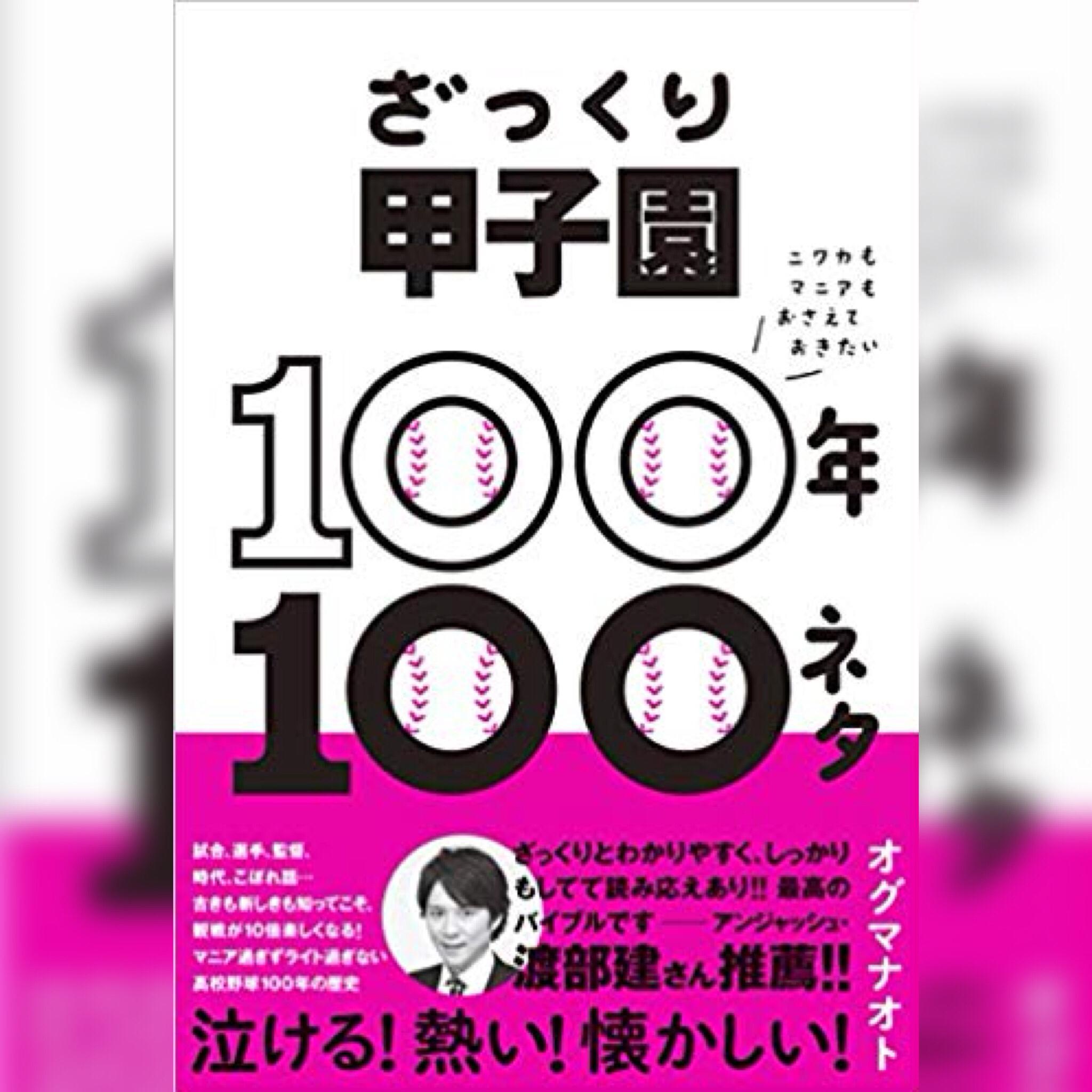 「ざっくり甲子園100年100ネタ」