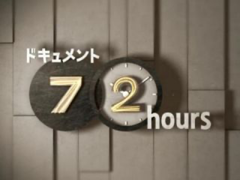 毎週録画している番組、がっちりマンデーとかカネオくんとか、ドキュメント72時間の話