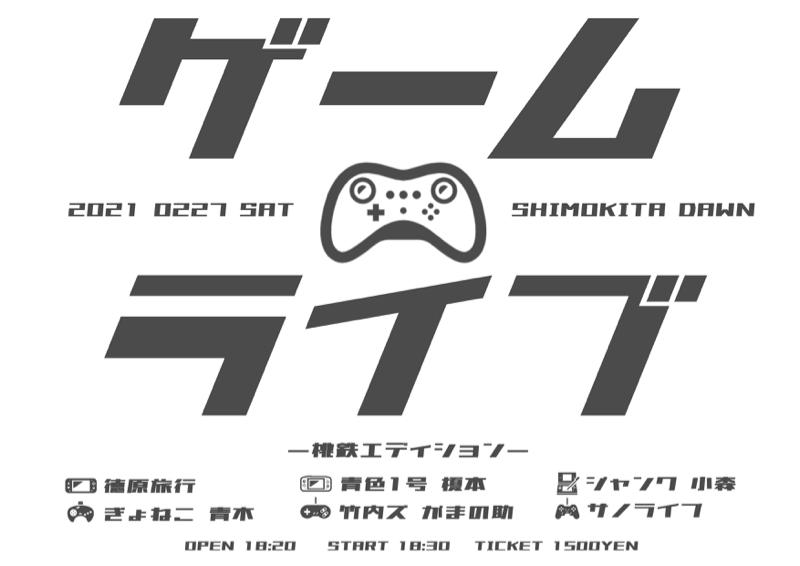 ゲームライブ開催話