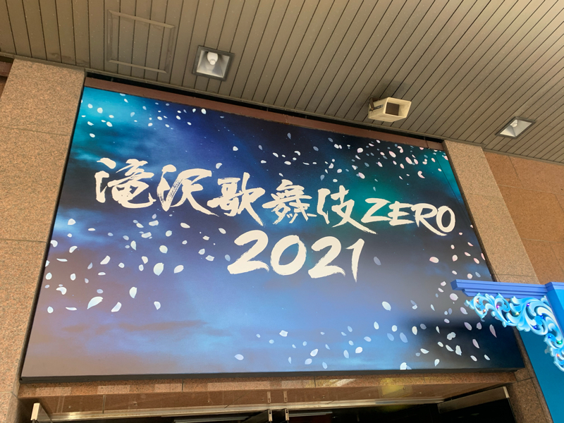 滝沢歌舞伎ZERO