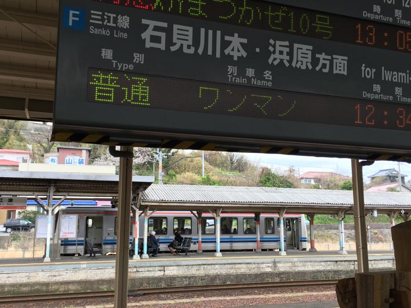 #25 新幹線がないってどういう意味?