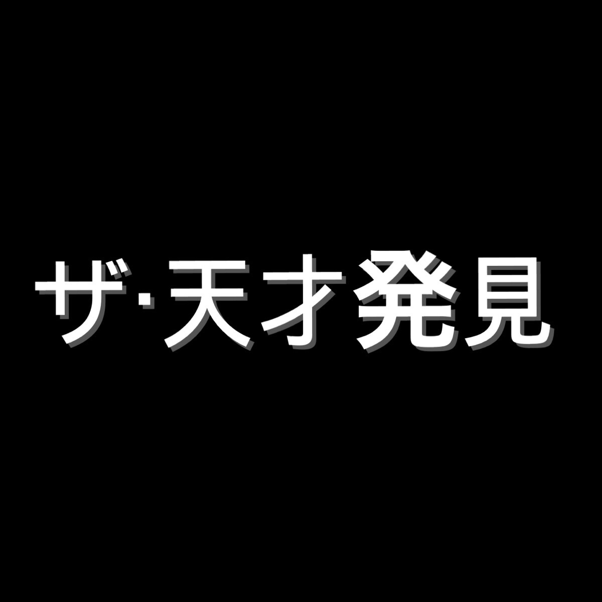 #1 鴨志田町の天才
