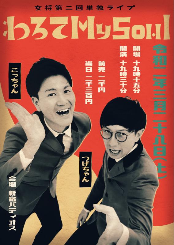 第51回「女将の痛快!ネチネチ通り!!」